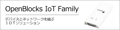 OpenBlocks iot Family の画像