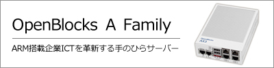 OpenBlocks A Family の画像