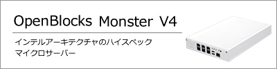 OpenBlocks Monster V4 の画像