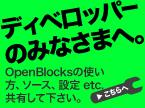 OpenBlocks ユーザ活用レビュー募集のお知らせ