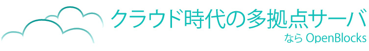 日本No.1の実績。クラウド時代の多拠点サーバならOpenBlocks