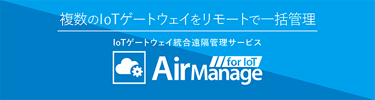 AirManage for iotメインイメージ