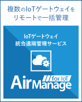 AirManage? for IoT